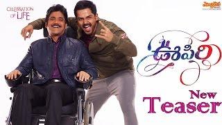 Oopiri Teaser - Nagarjuna | Karthi | Tamannaah | Vamsi Paidipally