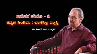 Anubhava Payana 3 - Kannada Dimdima : Bhashegilla Vyapthi