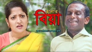 Kalar Biya   কালার বিয়া   Hasan Masud   Humaira Himu   Funny Bangla Natok   2019