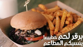 برقر لحم بصوص الأيولي | burger with aioli sauce