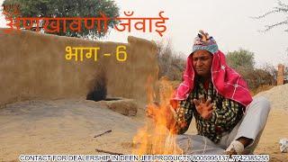 smart boy अणखावणो जंवाई भाग-6 ,राजस्थानी हरयाणवी कोमेडी