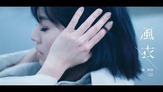 孫燕姿 風衣 Official Music Video // Sun Yanzi Windbreaker