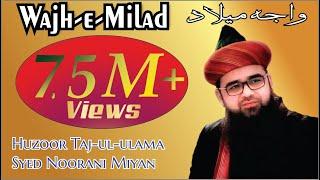 Wajh e Milad   Hazrath Sayyed Noorani Miyan Ashrafi Al Jilani