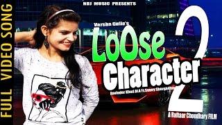 Loose Character 2 ( Full Song ) चालू चिड़िया॥ Varsha Gulia |Ravinder ft.Sunny |New Haryanvi Song 2017