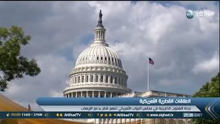 تقرير|  لجنة الشؤون الخارجية بمجلس النواب الأمريكي تتهم قطر بدعم الإرهاب