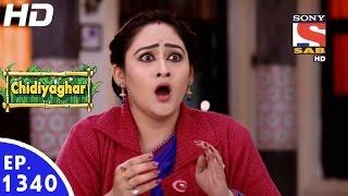 Chidiya Ghar - चिड़िया घर - Episode 1340 - 19th January, 2017