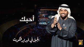 الجبل في فبراير الكويت - أحبك (حصرياً) | 2018