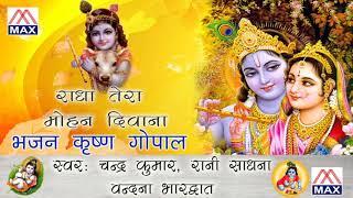 Radha Tera Mohan Deewana Hindi Bhajan Krishan Gopal By Chandar Kumar,Rani Sadhna,Vandana Bhardhwaj,