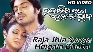 Romantic Film Song- RAJAA JHIA SANGE HEIGALA    RAJAA JHIA SANGE HEIGALA BHABA    Sarthak Music