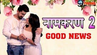 NAAMKARAN 2 || GOOD NEWS || ZAIN-ADITI को लेकर आई ये बड़ी खबर || ZAIN-ADITI INTERVIEW