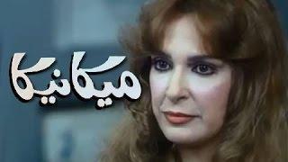 الفيلم العربي: ميكانيكا