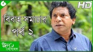 Bangla Eid Natok 2017 | Bibaho Somacar Part 2 ft Mosharraf Karim HD