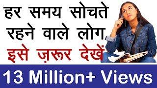 हर समय सोचते रहने वाले लोग इसे ज़रूर देखें   Motivational Video in Hindi   TsMadaan