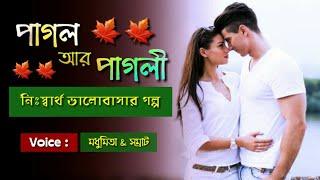পাগল আর পাগলী - Romantic Duet Voice Shayeri | Voice : Madhumita & HD Samraat | Love Express