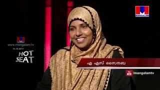 Hadiya religion change  ഹാദിയയെ എന്തിന് മതം മാറ്റി വെളിപ്പെടുത്തലുമായി സൈനബ   Hot Seat   Mangalam Tv