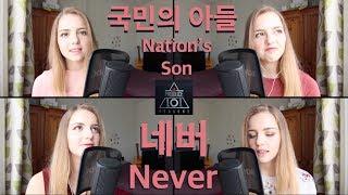 [PRODUCE 101] 국민의 아들 (Nation