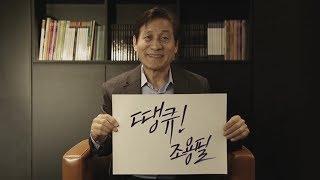 조용필 Cho Yong Pil
