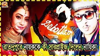 ঠিক কী ঘটল কাল রাতে 'মায়ার বাঁধন'-এর সেটে|Birthday Celebration Jasmine & Debottam|Channel Icecream