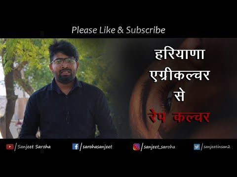 Xxx Mp4 Haryana Agriculture To Rape Culture Documentary On Rapes In Haryana 3gp Sex