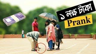 New Bangla Prank Video 2017 | 1 Lakh taka prank (১ লক্ষ টাকা প্রাঙ্ক) | BD prank | Moger Mulluk
