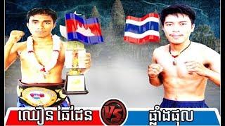 Chhoeun Chhaiden vs Phalangphol(thai), Khmer Boxing Bayon 18 Nov 2017, Kun Khmer vs Muay Thai