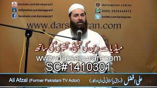 (SC#1410301) ''Media Say Deen Ki Tableegh, Taqwa K Taqwa'' - Ali Afzal