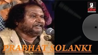 Prabhat Solanki - Varta    Prabhat Solanki  Dayro    CMW Gujarati