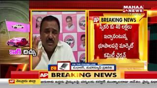 Allegation on Speaker madhusudhana chary by TRS Leader Srinivas Reddy   Mahaa News