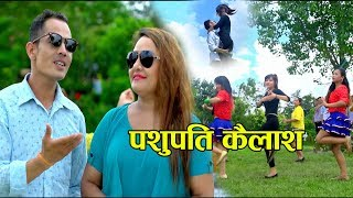 पशुपति कैलाश || New Nepali Lok dohori 2074 || Pashupati Kailash ||  Parbati Karki & Shyam Thakuri
