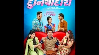 Duniyadari (2017) || Urban Gujarati Movie Official Trailer || 17th Feb