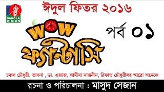 Eid Bangla Natok 2016 Wow Fantasy