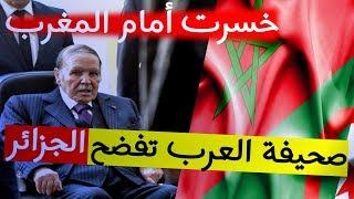 صحيفة العرب تفـ,ـضح الجزائر   فشل جزائري في تقويض الاتفاق الزراعي بين المغرب والاتحاد الأوروبي