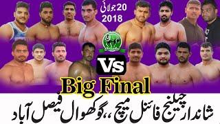 New Bigest Final Kabaddi Match In Faisalabad Gokhowal 2018 🔥 Big Players Big Final Match🔥