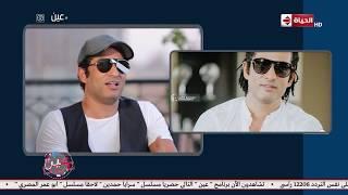 """عين - عمرو سعد يتحدث عن اللوك الجديد """" انا تفوقت على دينا الشربيني"""""""