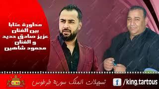 عزيز صادق حديد و محمود شاهين سهرة محاورة و عتابا 2017