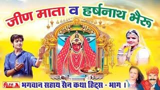 Jeen Mata Aur Haras Nath Bheru Sampurna Katha by Bhagwan Sahay | Alfa Music & Films