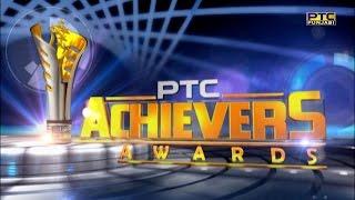 PTC Achievers Awards | Part 1 of 2 | Full Event | PTC Punjabi