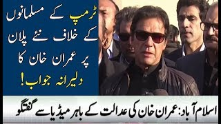 Imran Khan Media Talk | 07 December 2017 | Neo News