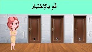ماذا سوف تختار لكي تنجو بحياتك ؟ لغز إختيار الباب الامن !!!!