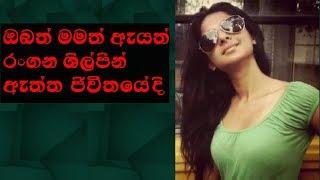 obath mamath ayat actress real life