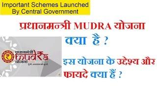 Mudra Bank Yojana | Mudra Loan | मुद्रा योजना क्या है ? - in Hindi (2016)