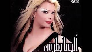 Elissa Boutros - Achka / اليسا بطرس - عشقه