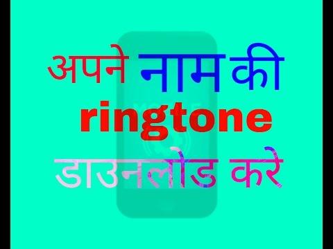 Xxx Mp4 अपने नाम की Ringtone Download करे। 3gp Sex
