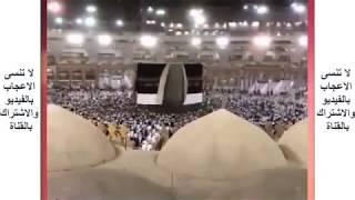 عاجل عاصفة في مكة المكرمة - عاصفة ترابية تضرب مكة ثم تصبح عاصفة مطرية قوية وسقوط الامطار بغزارة 2018
