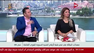 صباح ON - حوار حول معدلات البطالة في مصر طبقا لأرقام النشرة السنوية للقوى العاملة - طاهر صالح