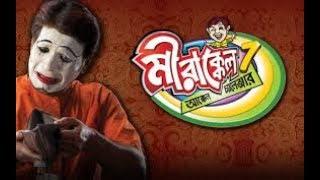 Funny Bangla fun  দেখুন এবং হাসুন প্রান খুলে