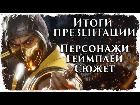 Xxx Mp4 Первые подробности об MK 11 Mortal Kombat 11 обзор Сюжет геймплей персонажи 3gp Sex
