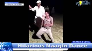 Hilarious! इस नागिन डांस को देखकर आप लोट-पोट हो जायेंगे | Video of Nagin Dance viral on Social Media