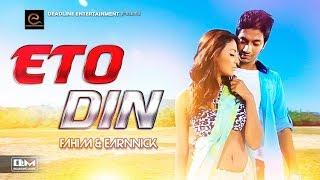 Eto Din | Fahim & Earnnick | Robiul Islam Jibon | Bangla New Song 2017