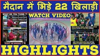 मैदान में भिड़े 22 खिलाड़ी, हुई मारधाड़ | Bangladesh vs Sri Lanka Fight,Last Over Highlight | Ban Win